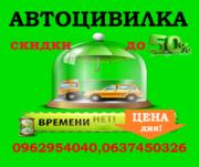 Скидки на автоцивилку(ОСАГО) до 50%